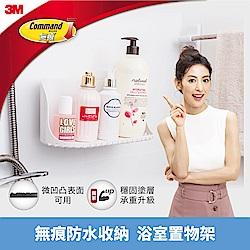3M 無痕 防水收納-浴室置物架