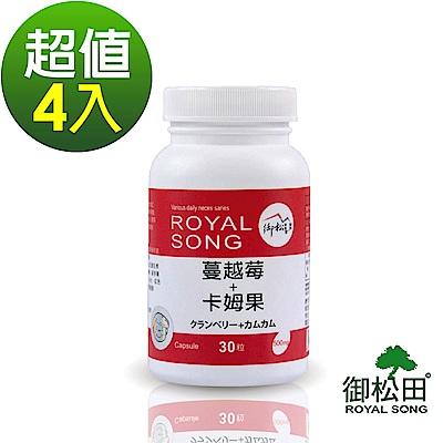 御松田-蔓越莓卡姆果益生菌(30粒/瓶)-4瓶