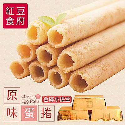 紅豆食府BL 原味蛋捲金磚小提盒(6入/盒,共四盒)