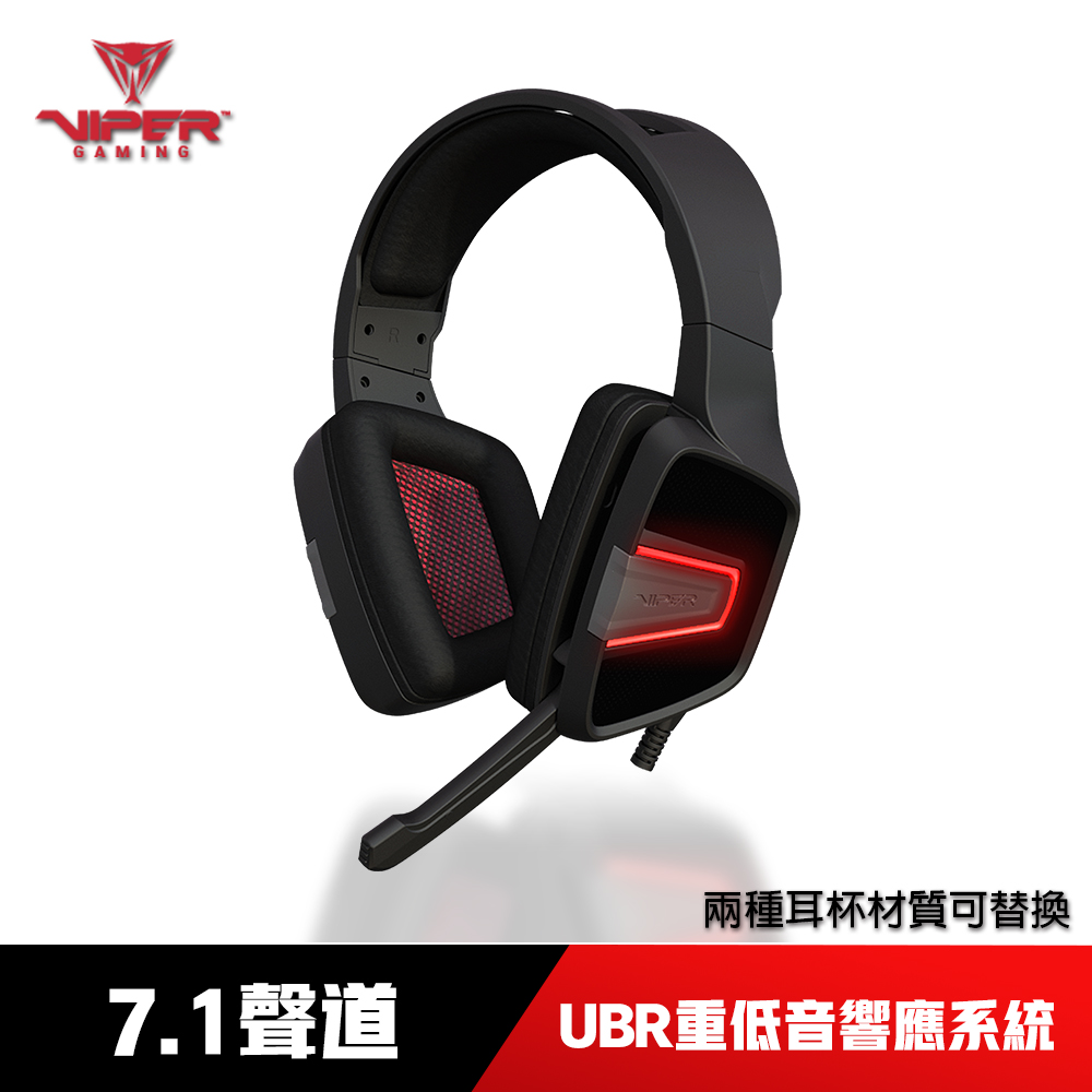 Patriot博帝 赤黑腹蛇 Viper V361 7.1聲道電競耳機