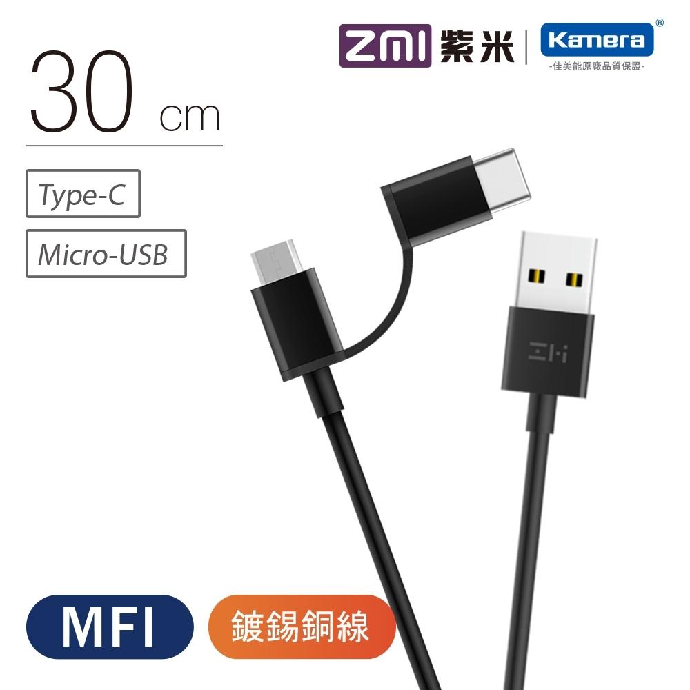 ZMI 紫米 Micro & Type-C傳輸充電線-30cm (AL511)