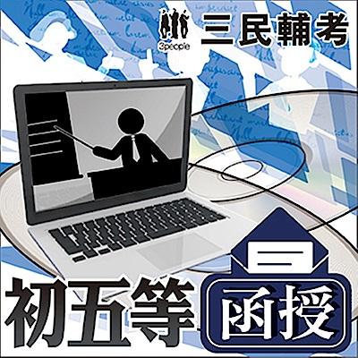 【初五等】一般行政(教材+DVD函授課程)