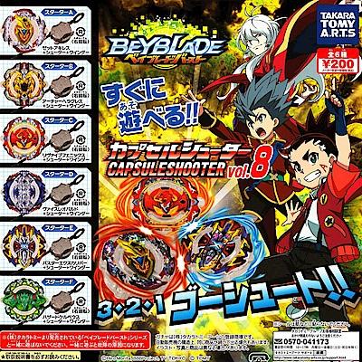 【BANDAI】萬代 扭蛋轉蛋   戰鬥陀螺 beyblade 第8彈 (一套全6種)