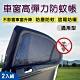 車窗高彈力防蚊帳 product thumbnail 1