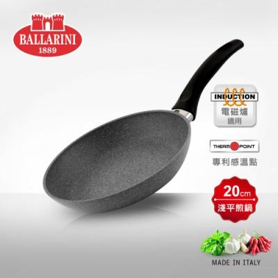 義大利Ballarini Ferrara 平煎鍋 20cm