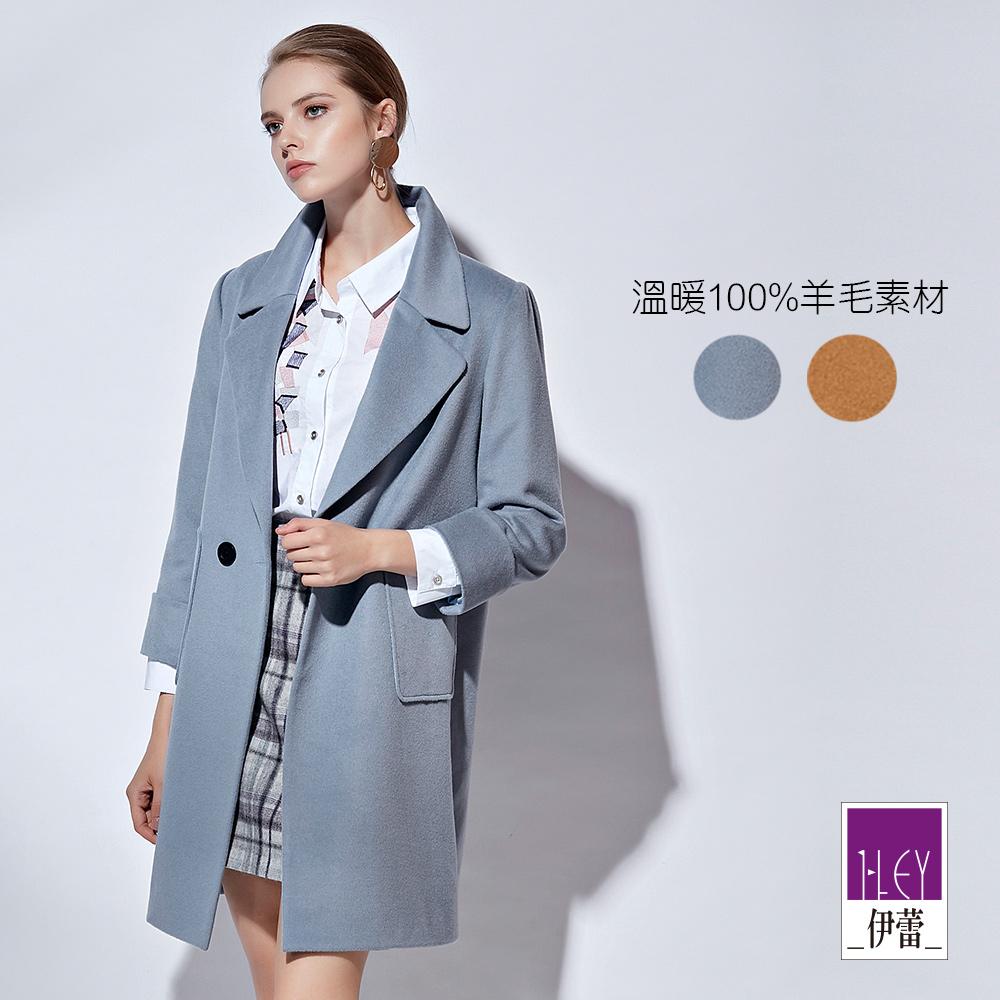 ILEY伊蕾 100%羊毛翻領長版大衣(可/藍)