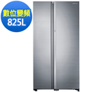 SAMSUNG三星 825L 變頻藏鮮愛現2門對開電冰箱 RH80J81327F