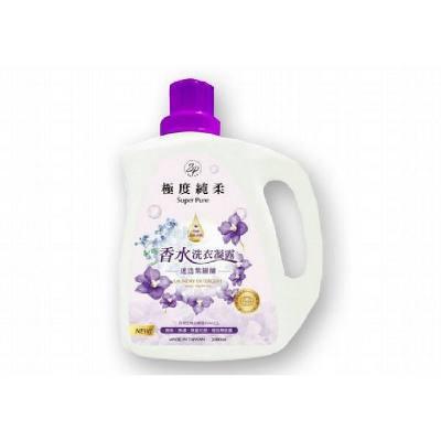 極度純柔香水洗衣凝露-迷迭紫羅蘭2000ml/瓶