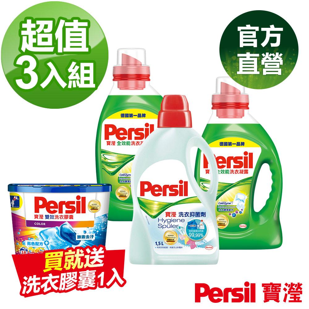 (超值組)Persil 寶瀅洗衣凝露1.46Lx2+洗衣抑菌劑1.5Lx1 加贈雙效洗衣膠囊1盒