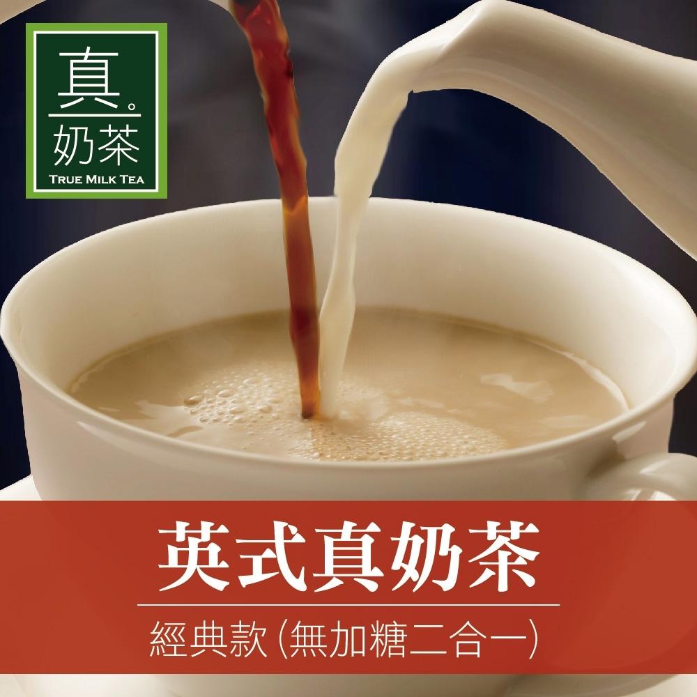 歐可茶葉 英式真奶茶 經典款-無加糖二合一(10包/盒)