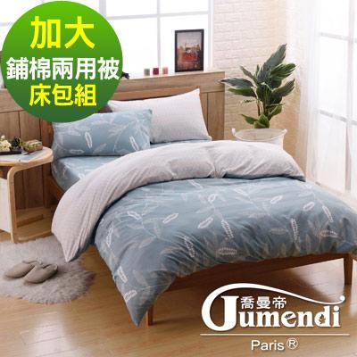 喬曼帝Jumendi 台灣製活性柔絲絨加大四件式兩用被床包組-清新森活
