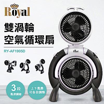 Royal-雙渦輪空氣循環扇(RY-AF1905D)