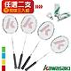 日本 KAWASAK 高級 Speed & Control KBA550 穿線鋁合金羽球拍/羽毛球拍 product thumbnail 1