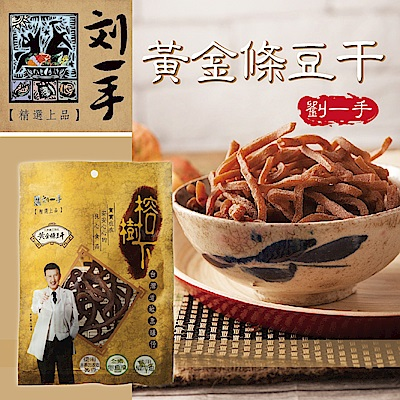 劉一手‧榕樹下黃金條豆干(100g/包,共四包)