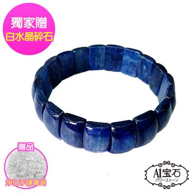 A1寶石   頂級藍晶石手排-沉靜心靈七脈輪-能量開運手環(隨機出貨)