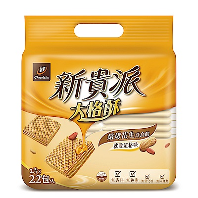 77 新貴派大格酥-烤焙花生口味(22入)
