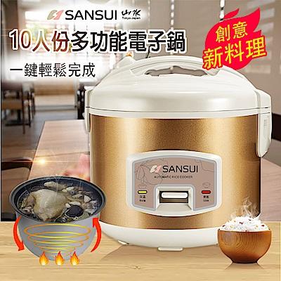 SANSUI 山水 10人份多功能電子鍋(SRC-17)