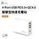 j5create PD 45W+QC3.0 18W 手機平板筆電4孔快速充電器-JUP4263 product thumbnail 3