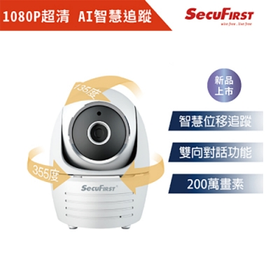 SecuFirst DC-X2 智慧追蹤無線網路攝影機