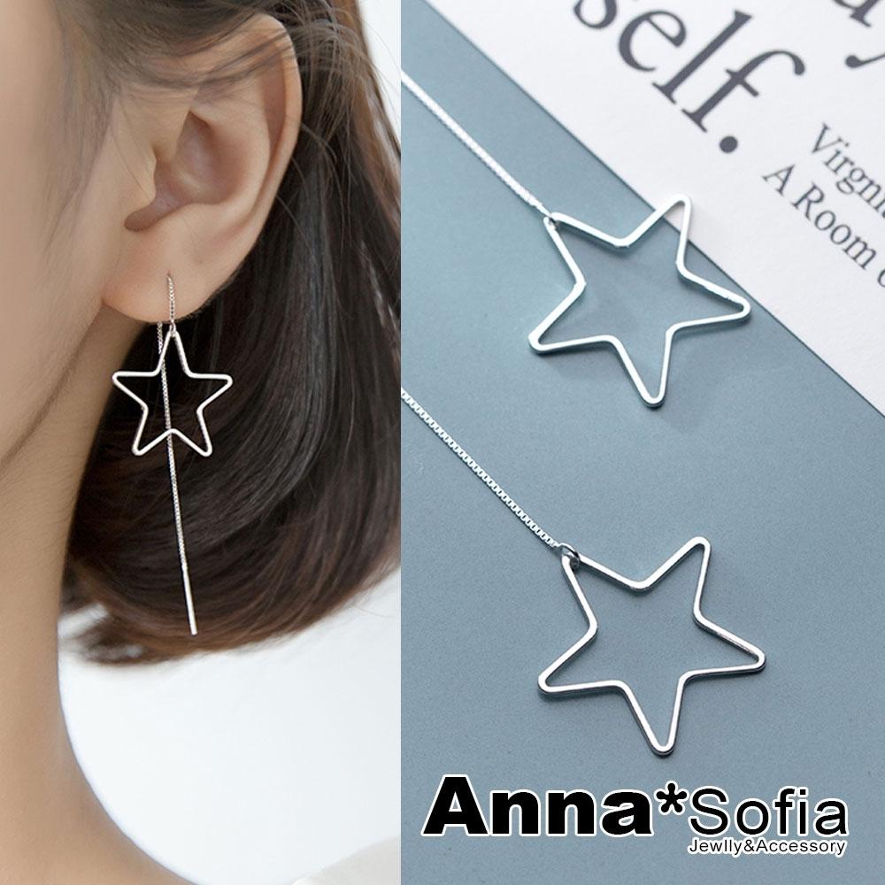【3件5折】AnnaSofia 鏤空弧星長耳線 925純銀耳環耳針(銀系)