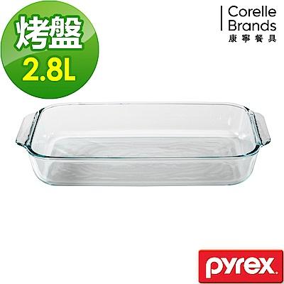 美國康寧 Pyrex耐熱玻璃 長方形烤盤2.8L