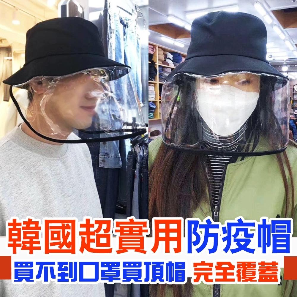 韓國超實用防疫帽 完全覆蓋
