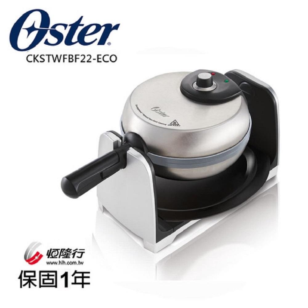 美國OSTER厚片翻轉鬆餅機(CKSTWFBF22-ECO)