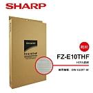 SHARP夏普 DW-E10FT-W專用HEPA集塵過濾網 FZ-E10THF
