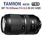 Tamron SP 70-300mm F4-5.6 A030騰龍 (平行輸入3年保固)