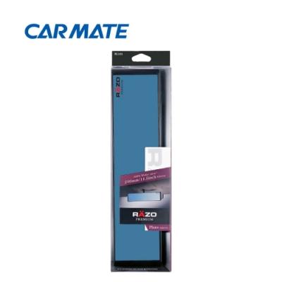 CARMATE 平面藍鏡290mm RG101