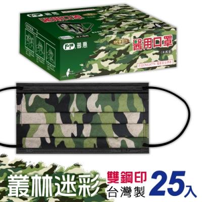 普惠 成人醫用口罩 雙鋼印-叢林迷彩(25入/盒)