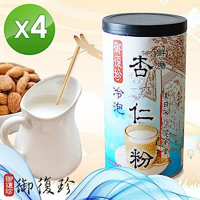 御復珍 冷泡杏仁粉4罐組-微糖(460g)