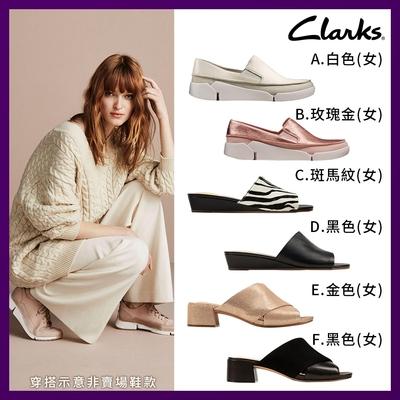 Clarks 漫步英倫 經典男女款便鞋涼拖鞋 (10款任選)