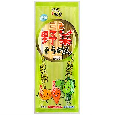 KURATA 三色野菜素麵(150g)