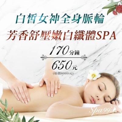 (台北)170分鐘白皙女神全身脈輪芳香舒壓嫩白纖體SPA(自然風SPA)