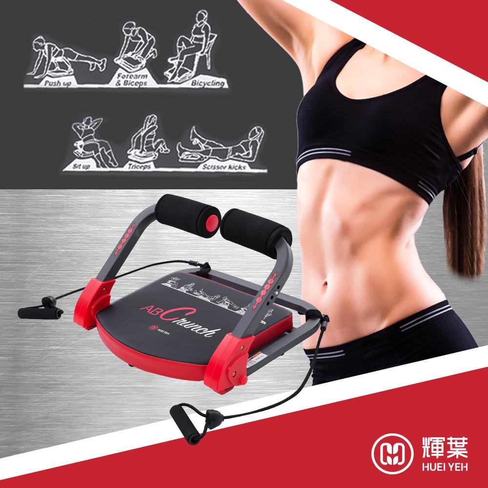 輝葉 輕巧健身機HY-29977