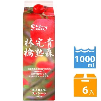 Shiny株式 青森完熟蘋果汁(1000mlx6入)