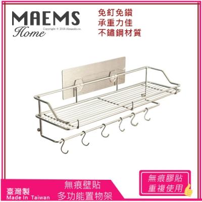 【MAEMS】304不鏽鋼無痕壁貼-廚房多功能置物架