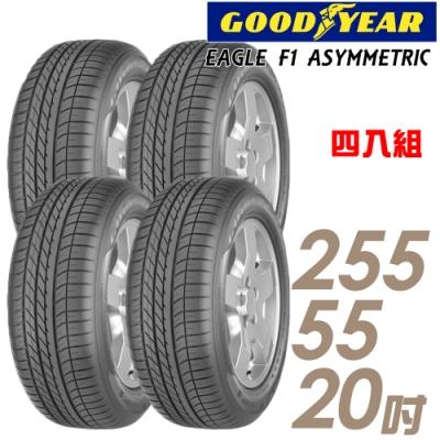 【固特異】EAG ASYM 高性能輪胎_四入組_255/55/20(EAG ASYM)