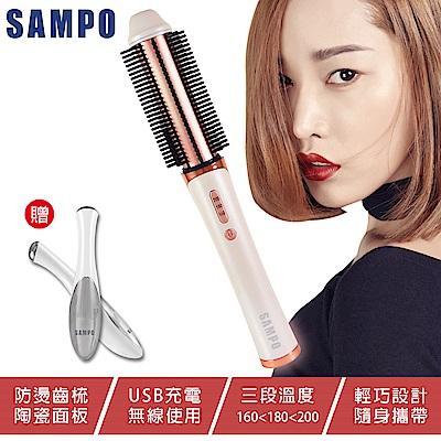 【SAMPO 聲寶】美髮美眼獨家超值組(無線捲髮神器+眼周按摩筆)