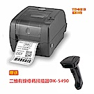 條碼列印機TSC TTP-345 再送有線式二維條碼掃描器DK-5490
