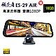 領先者 ES-29 AIR 高清流媒體 前後雙鏡1080P 全螢幕觸控後視鏡行車紀錄器-急 product thumbnail 1
