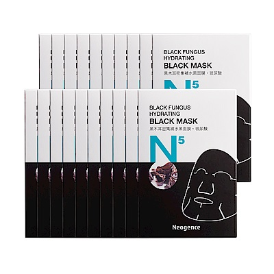 (共120片)N5黑木耳密集補水黑面膜20盒