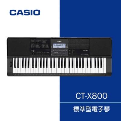 CASIO CT-X800/61鍵電子琴/高品質的音色