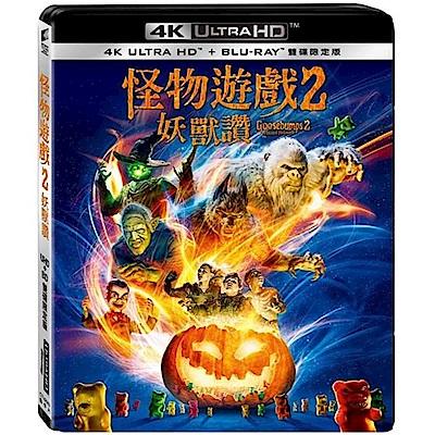 怪物遊戲 2 : 妖獸讚 UHD+BD雙碟限定版