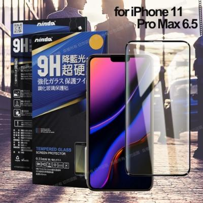NISDA for iPhone11 Pro Max 6.5降藍光9H滿版超硬度保護貼-黑