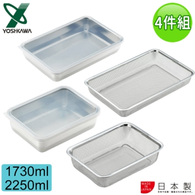 YOSHIKAWA 日本進口透明蓋不鏽鋼保鮮盒附濾網4件組
