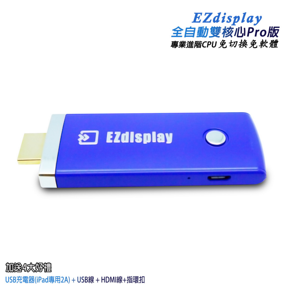 二代創新藍 Ezdisplay-39B全自動雙核無線影音鏡像器(送4大好禮) @ Y!購物