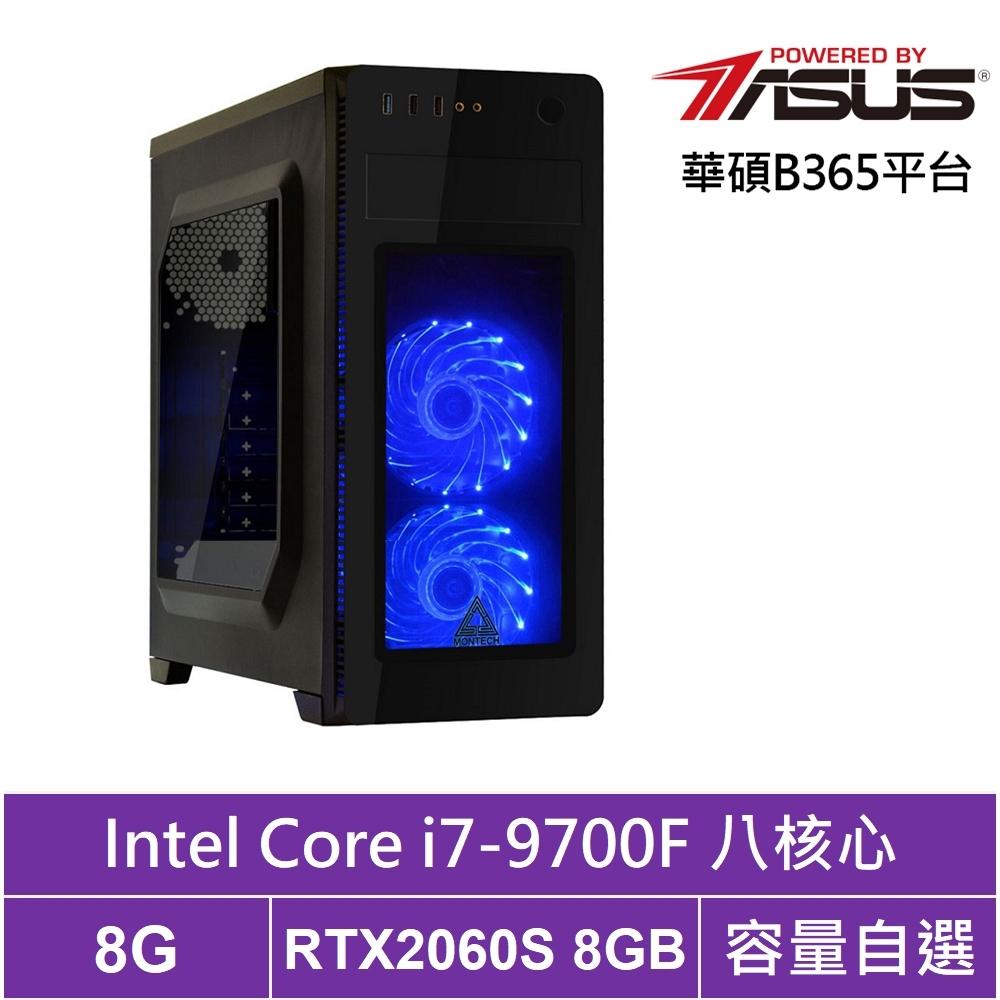 華碩B365平台[豺狼暴君]i7八核RTX2060S獨顯電腦
