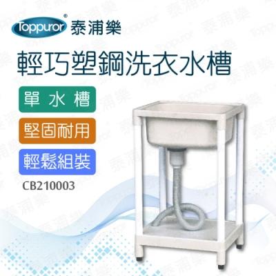 【泰浦樂】輕巧塑鋼洗衣水槽 (CB210003)